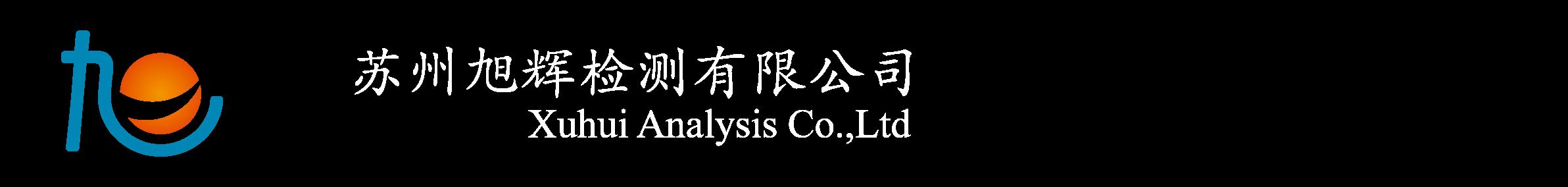 苏州旭辉检测有限公司